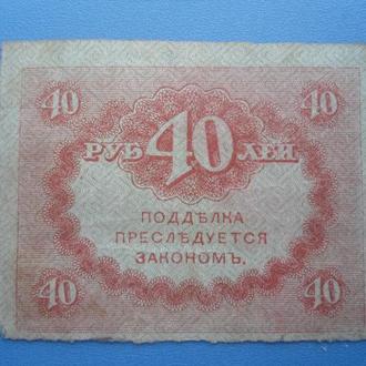 40 рублей, керенки