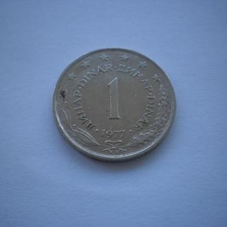Країна, якої вже немає Югославія. Монета старого зразка. 1 DINAR. 1 дінар. 1 dinar. 1 Dinar. 1977 р.