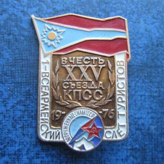 значок всеармейский слёт туристов 1976 25-й съезд КПСС