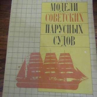 Модели Советских парусных судов 1989 год