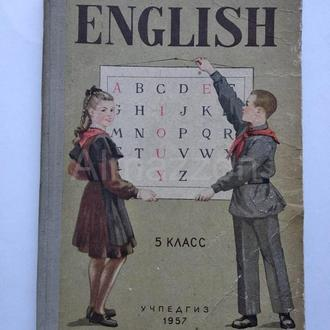 ЗЦветкова English Учебник английского языка для 5 класса. 1956г