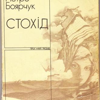 Петро Боярчук   Стохід