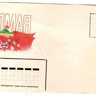 Конверт почта СССР