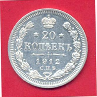 Монеты Россия 20 коп 1912 г.