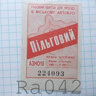 Билет Запорожье автобус льготный