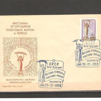 ХМК  СССР со СГ 1959г. (см. опис.)