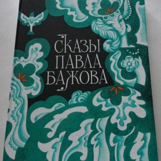 Сказы Павла Бажова, сказки, детская книжка, детская литература