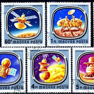 Венгрия. Исследование космоса (серия) 1976 г.