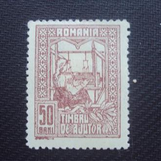 Немецкая оккупация Румынии 1918г.негаш.