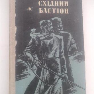 """книга Михайло Нечай """"Східний бастіон"""" 1979"""