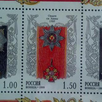 Россия 1999 Ордена России