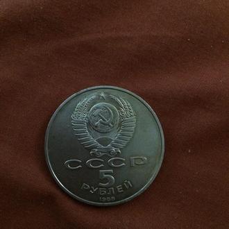 Монета 5 рублей Софиевский Собор