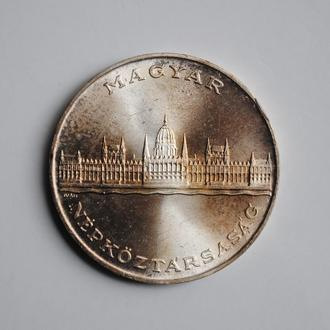 Венгрия 25 форинтов 1956 г., BU, '10 лет Форинту'