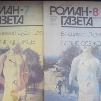 В.Дудинцев. Белые одежды. 1988г.