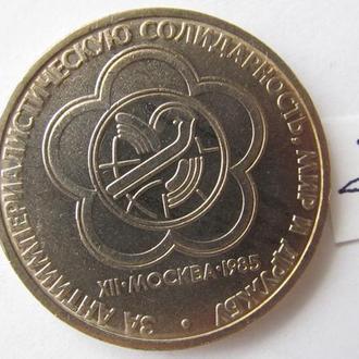 СССР 1 рубль Фестиваль 1985 г