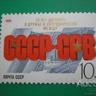 СССР 1988 Вьетнам MNH