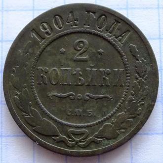 2 копейки 1904     №23