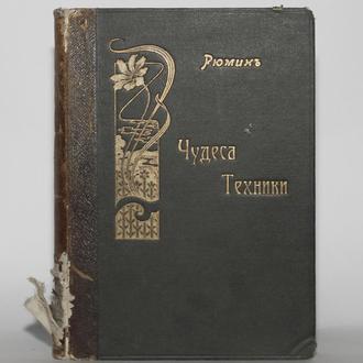 Рюмин В.В. Чудеса техники. 1911г.