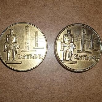 Настольная медаль Хатынь одним лотом 2 шт разные