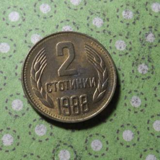 Болгария 1988 год монета 2 стотинки !
