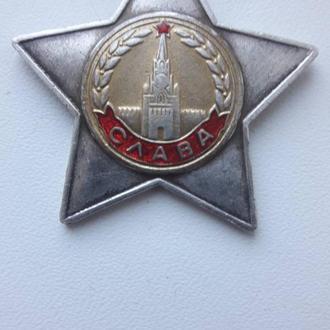 Орден Слава 2ст.