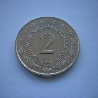 Країна, якої вже немає. Югославія. 2 DINARA. 2 дінара. 2 DINARJA. 2 Динара. 2 Динари. 1980 рік.