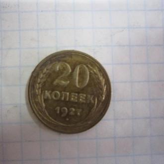 20 КОП 1927 Г