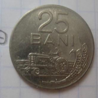 Румыния 25 бани 1966 года.