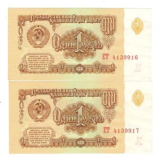 СССР 1 рубль 1961  №№ подряд серия ЕТ
