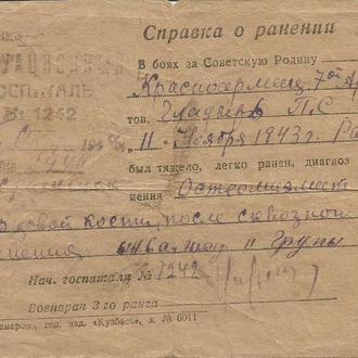 Справка о ранении, 1945, ВОВ