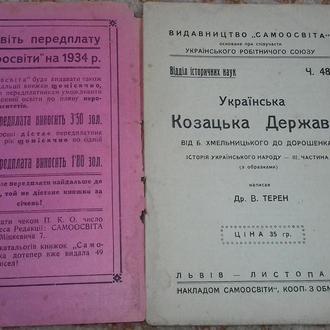 В.Терен. Українська Козацька Держава. Львів, 1933р.