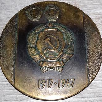 На відзнаку 50-річчя УРСР. 1917 - 1967 . Настільна медаль.