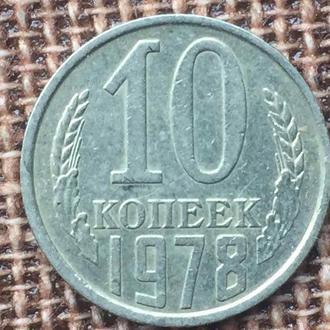 10 копеек СССР 1978 года