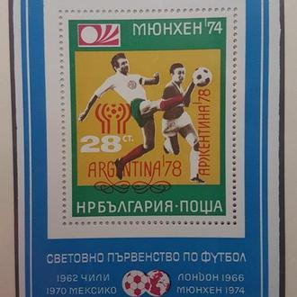 Болгария 1978 ФУТБОЛ ЧМ-78 БЛОК  Михель = 20 евро**