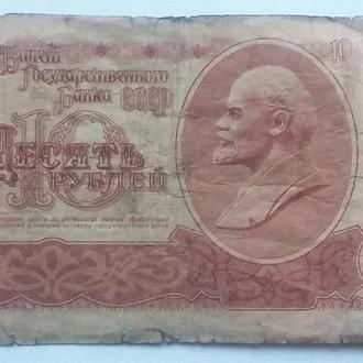 10 рублей 1961 год СССР серия замещения № ЯЭ 893833