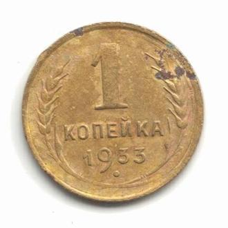 1 копейка 1933 шт.2Б