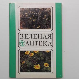 Открытки Зеленая аптека. Набор 20шт. СССР 1986г.