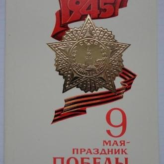 Открытка 9 мая - праздник победы, тиснение, СССР, листівка 9 травня, СРСР