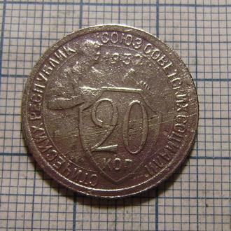 20 копеек 1932 г. (5)