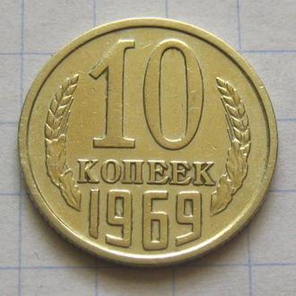 СССР_ 10 копеек 1969 года