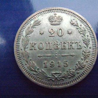 20 копеек 1915, ВС  Штемпельное состояние
