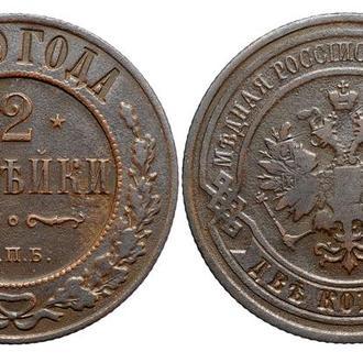 2 копейки 1909 года №6311