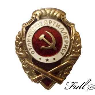 """Знак """"Отличный артиллерист"""" (КОПИЯ)"""