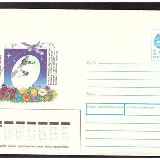 КОНВЕРТ СССР 1991 КРОСНА