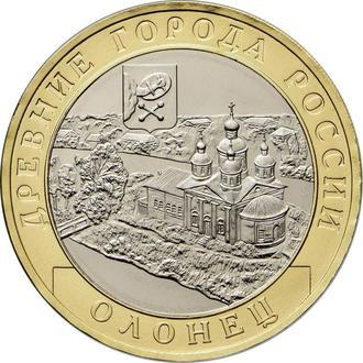 10 рублей Олонец 2017 г.