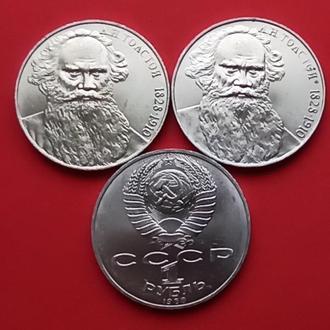 1988 год  1 рубль 160 лет со дня рождения Л.Н.Толстого