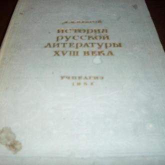 История  русской литературы XVIII  века. Д.Д.Благой