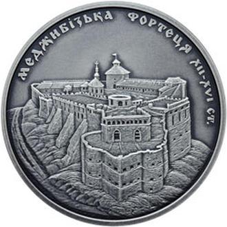 Меджибізька фортеця/Меджибожская крепость серебро полный комплект + СКИДКА* + др.лоты по СУПЕРЦЕНАМ!