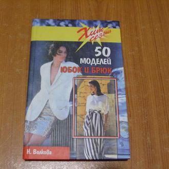 Волкова Н. 50 моделей юбок и брюк.