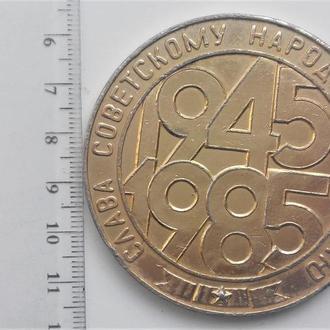 Настольная медаль 40 лет победы ВОВ